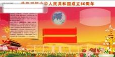 中华人民共和国成立60周年板报模板