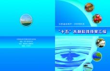 水利封面设计图片