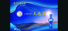 洋河藍色經典天之藍 橫版圖片